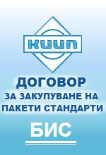 КИИП - Договор за закупуване на пакети стандарти