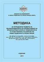 Методика издание 2018